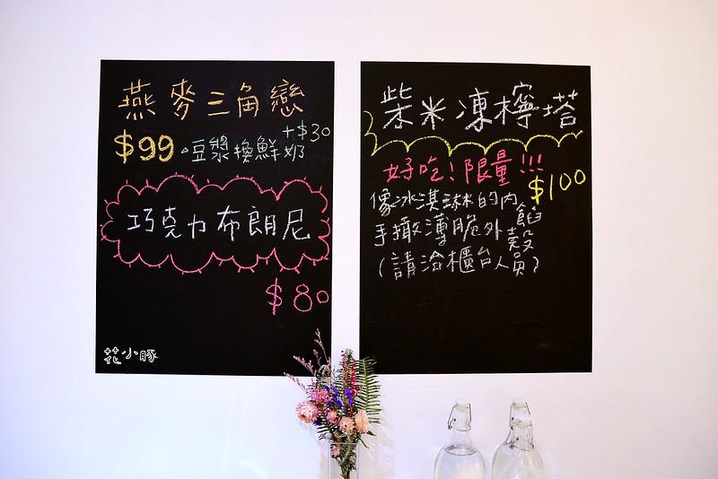柴米菜單板橋早午餐致理美食推薦新埔捷運不限時咖啡廳 (6)