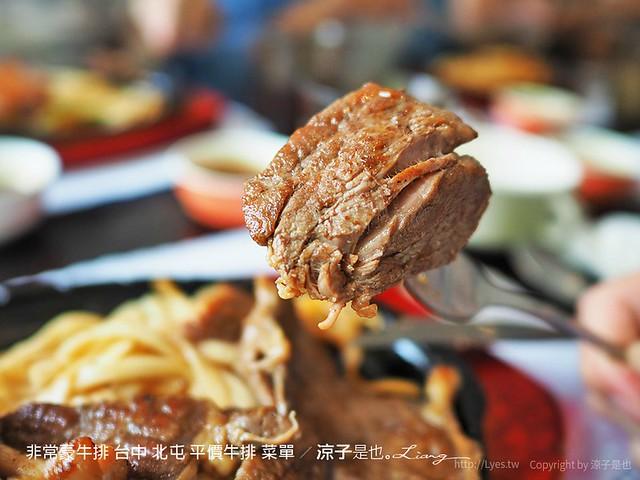 非常豪牛排 台中 北屯 平價牛排 菜單 24