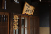 Photo:20170416 Mino 6 By BONGURI