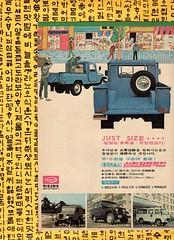 """Seoul Korea vintage Korean advertising circa 1971 for Shinjin pickups - """"Just Size"""""""