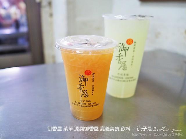 御香屋 菜單 源興御香屋 嘉義美食 飲料 12
