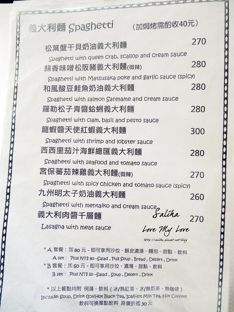 台北師大夜市商圈氣氛好餐廳vino vino cafe菜單menu (4)