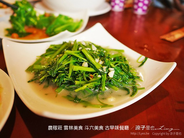 農稼莊 雲林美食 斗六美食 古早味餐廳 16