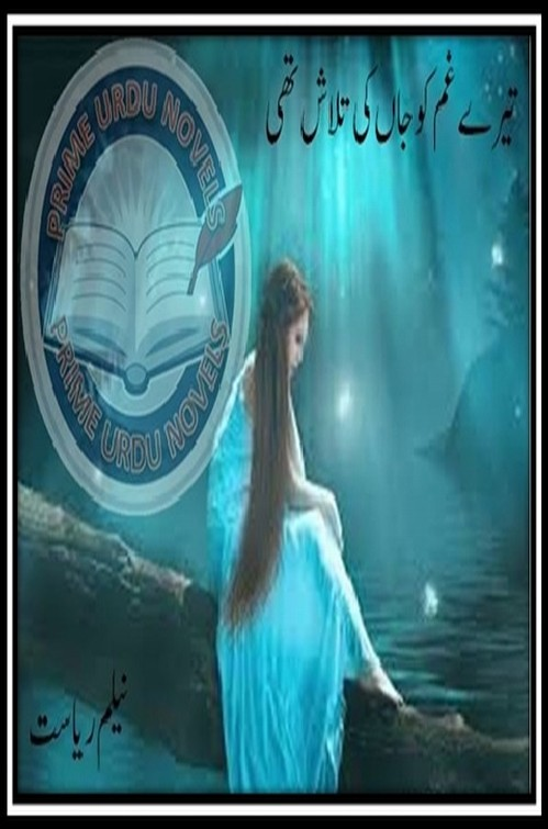 Tere Gham Ko Jan Ki Talash Thi is a very well written complex script novel which depicts normal emotions and behaviour of human like love hate greed power and fear, writen by Neelam Riyasat , Neelam Riyasat is a very famous and popular specialy among female readers