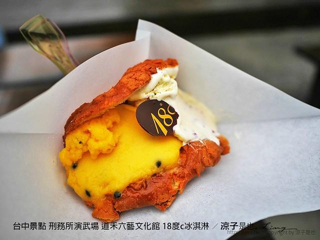 台中景點 刑務所演武場 道禾六藝文化館 18度c冰淇淋 4