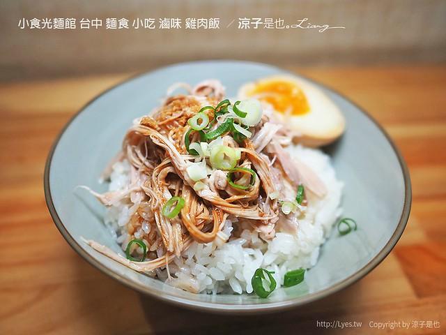 小食光麵館 台中 麵食 小吃 滷味 雞肉飯  33