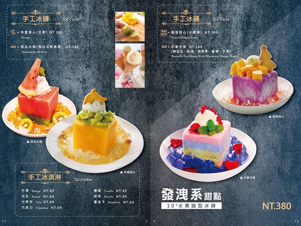 台北信義區夢幻甜點下午茶推薦att 4 fun 冰果甜心 (44)