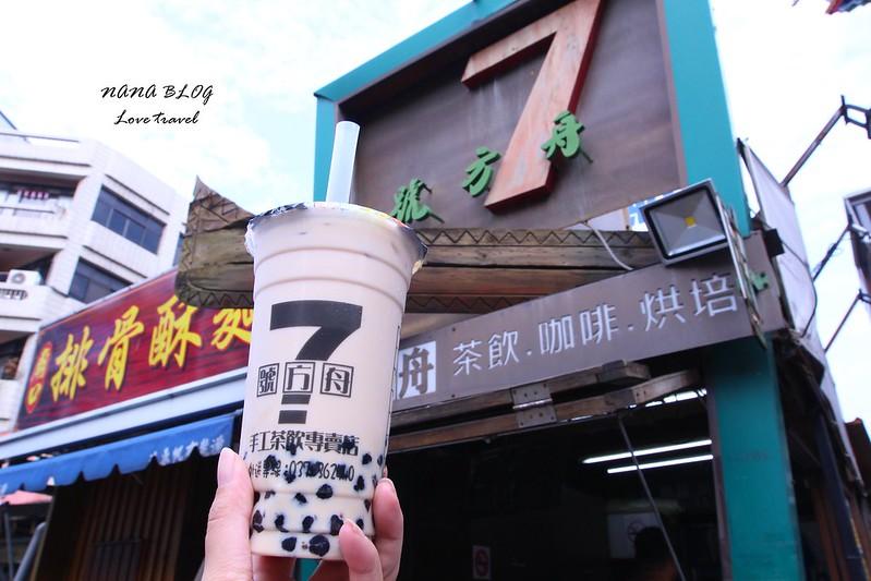 苗栗市-南苗三角公園-七號方舟飲料店 (1)