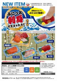 超新鮮直送!! J DREAM 「軟Q生魚片吊飾」ぷにっと刺身マスコットBC 令人食指大動的玩具 美味登場!!