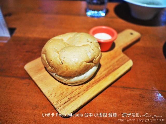 小米卡 Poco Micaela 台中 小酒館 餐廳 3