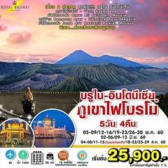 #บรูไน #อินโดนีเซีย #ภูเขาไฟโบรโม่ 5D4N สายการบิน Royal Brunei สุดคุ้มเที่ยว 2 ประเทศ บรูไน - อินโดนีเซีย ชมวิวภูเขาไฟโบรโม่ ชม #น้ำตกKakekBobo #มัสยิดทองคำ #OmarAliSaifuddinMosque หมู่บ้าน #KampongAyer พิพิธภัณฑ์ #RoyalRegalia มัสยิดทองคำ #JameAs'rHassan