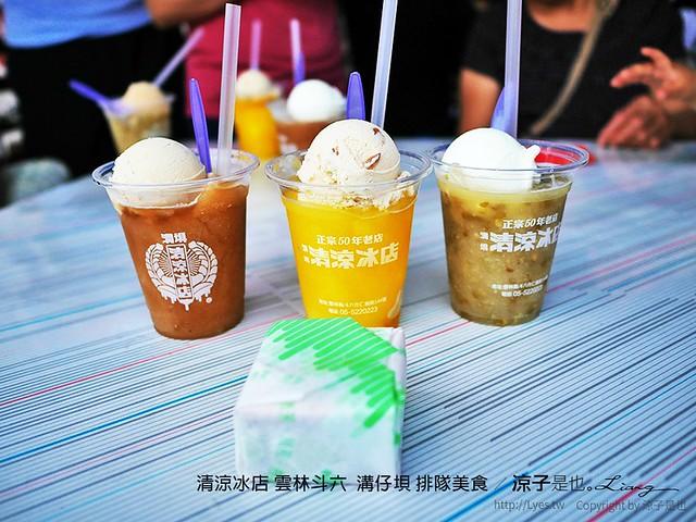清涼冰店 雲林斗六  溝仔垻 排隊美食 2