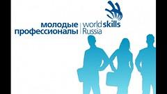 Приглашаем принять участие в Финале V Национального чемпионата «Молодые профессионалы» (WorldSkills Russia)