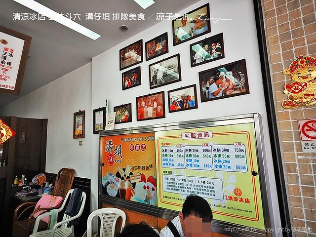 清涼冰店 雲林斗六  溝仔垻 排隊美食 10
