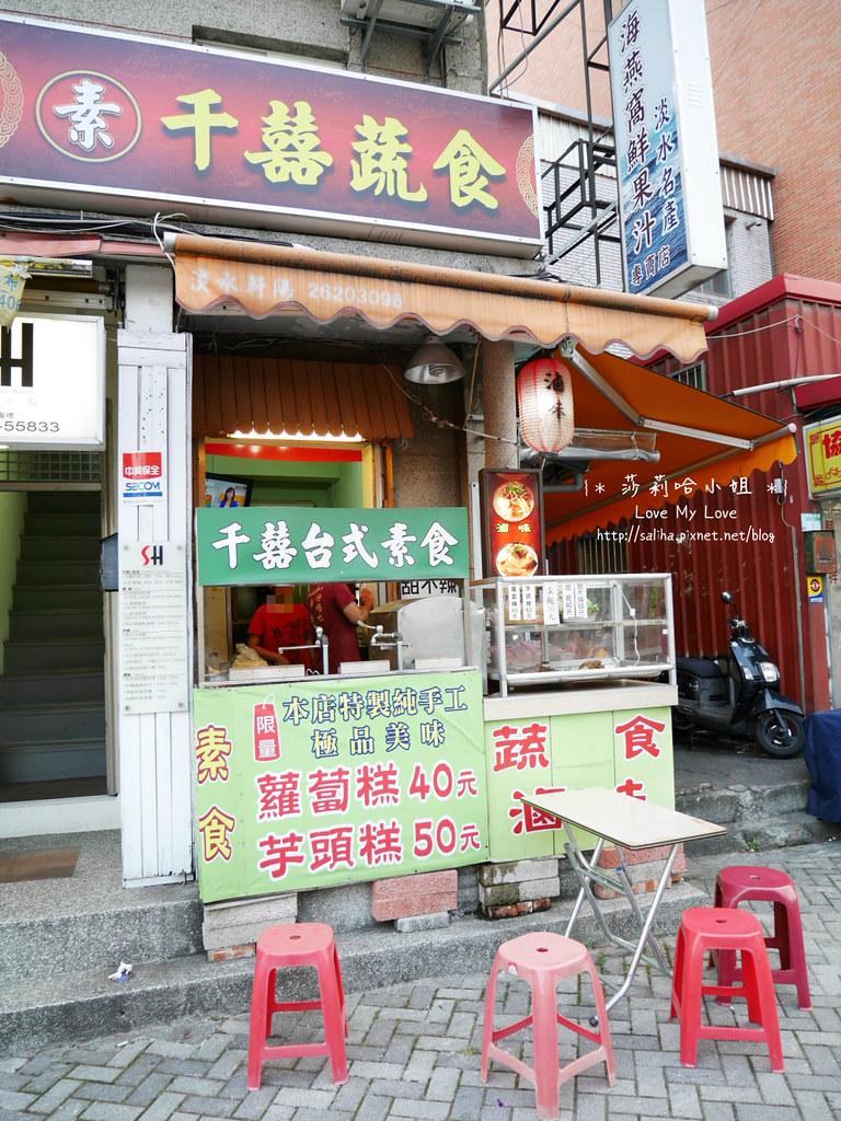 淡水老街野餐小吃美食推薦 (9)