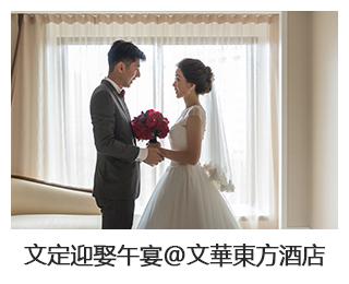 文定迎娶午宴@文華東方酒店