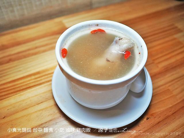 小食光麵館 台中 麵食 小吃 滷味 雞肉飯  21