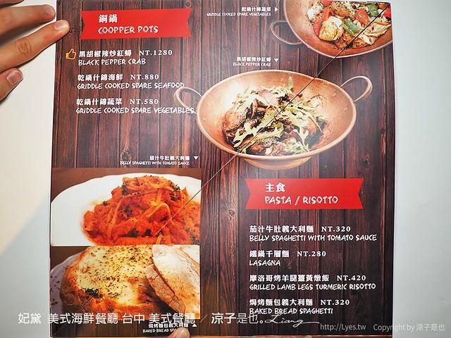 妃黛 美式海鮮餐廳 台中 美式餐廳 7