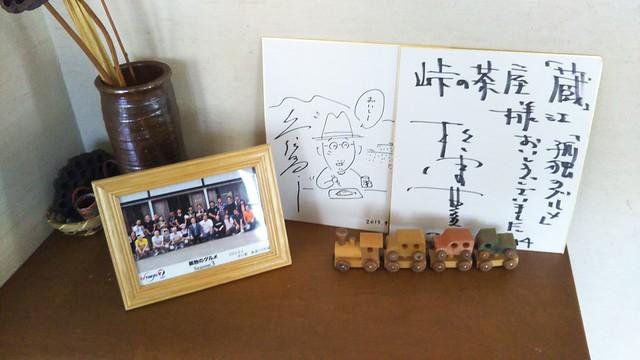 Photo:峠の茶屋 蔵 By cozymax5454