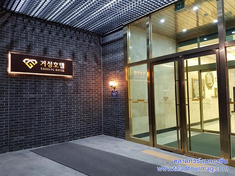 โรงแรมคอซอง จังหวัดชุงช็องเหนือ จินชอน เกาหลีใต้