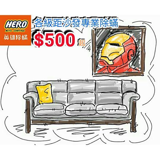 英雄除蟎費用2