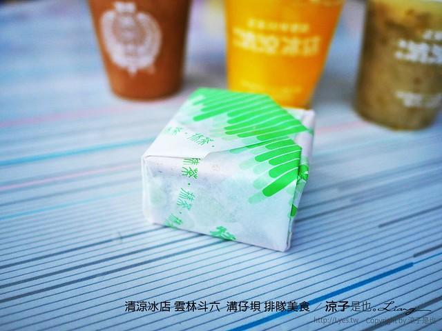 清涼冰店 雲林斗六  溝仔垻 排隊美食 3