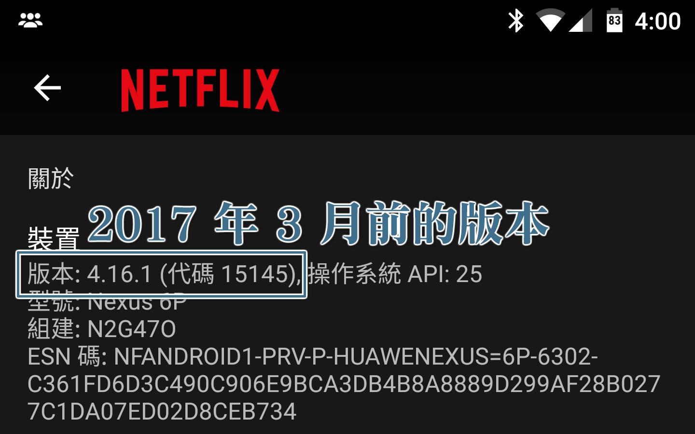 2017 年 3 月前 Netflix 應用程式的版本