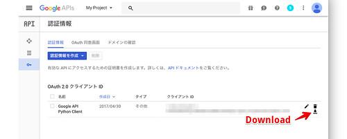 google-api-v4-quickstart-009