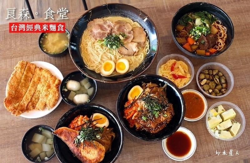 33725443384 0c85680b34 b - 熱血採訪 | 台中北區【良森食堂】醬香鮮嫩的燒肉蓋飯只要69元!拉麵加大份量整個double