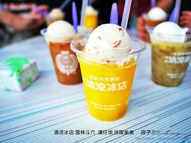 清涼冰店 雲林斗六 溝仔垻 排隊美食 4