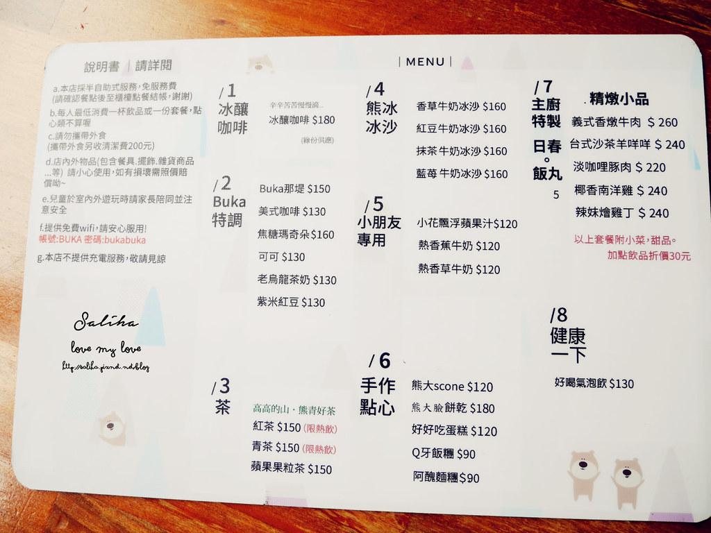 台中北屯區景觀餐廳推薦Buka這一隻熊菜單menu