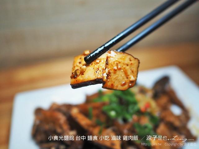 小食光麵館 台中 麵食 小吃 滷味 雞肉飯  18