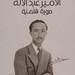 صدور طبعة جديدة من كتاب الامير عبدالاله..صورة قلمية   <br>