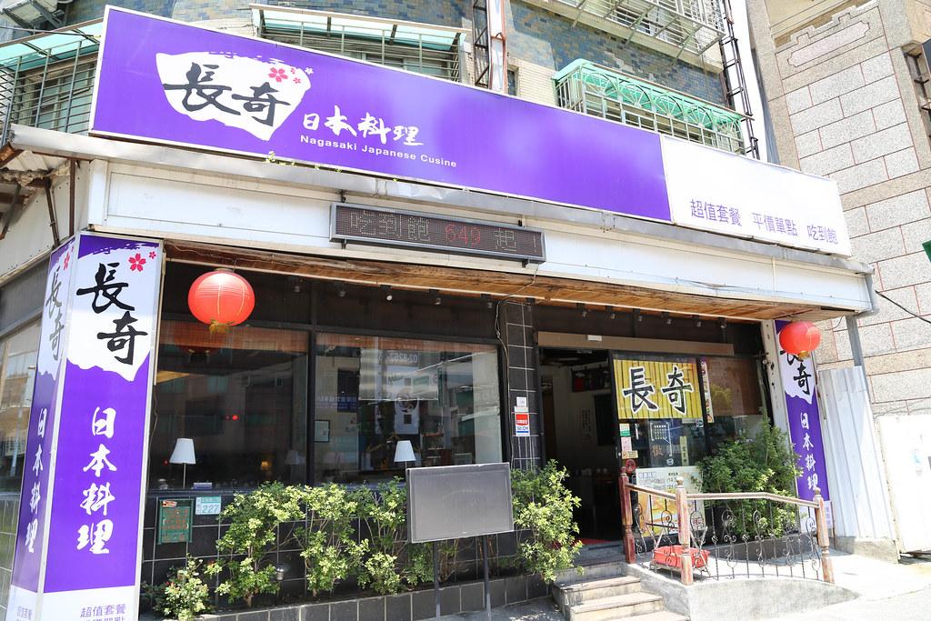 長奇日本料理 (1)