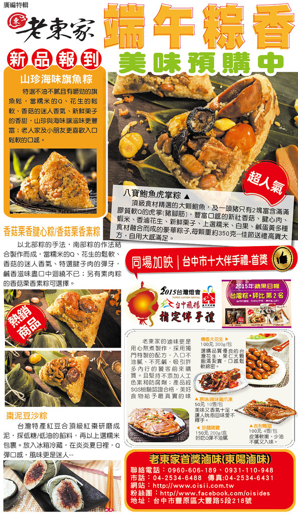 0521東陽食品