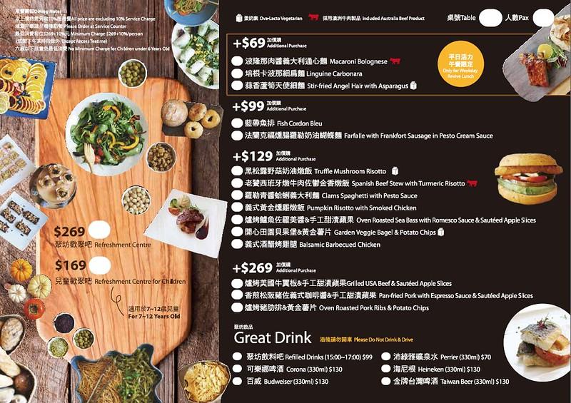 2017聚坊菜單