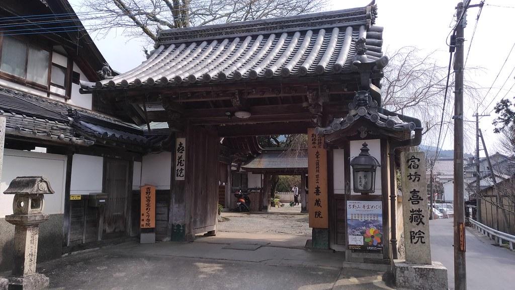 吉野 喜蔵院 入口