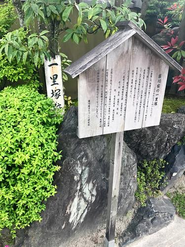 藤川宿の一里塚