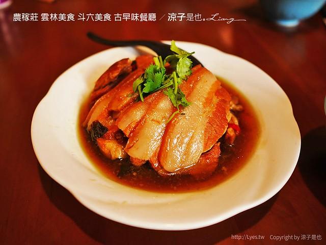 農稼莊 雲林美食 斗六美食 古早味餐廳 8