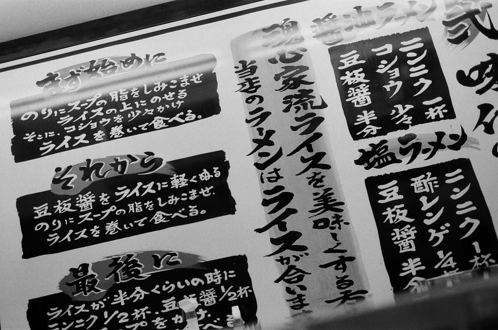 御茶ノ水 Tokyo, Japan / Kodak TRI-X 400 / Nikon FM2 店裡牆上有看不懂的解說,我試著用漢字去猜看看可能的結果,然後在對照我桌面上的調味罐。  結果就是我只加了蒜泥,其他我不敢,所以放棄!  Nikon FM2 Nikon AI AF Nikkor 35mm F/2D Kodak TRI-X 400 / 400TX 1274-0003 2015-10-04 Photo by Toomore