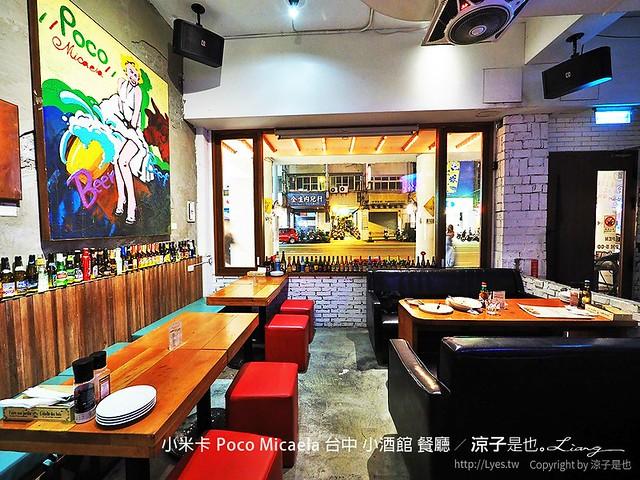 小米卡 Poco Micaela 台中 小酒館 餐廳 14