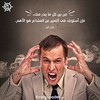 شاهد وتابع المزيد 👇 http://EveryLeader.net #اقوال #القيادة #الادارة #النجاح #كل_قائد #عربي #تحفيز #تطوير #EveryLeader #Leadership #inspiration #motivated #successquotes #motivation #quotes #follow #instaquote #learn #dreambig #love #instagood #
