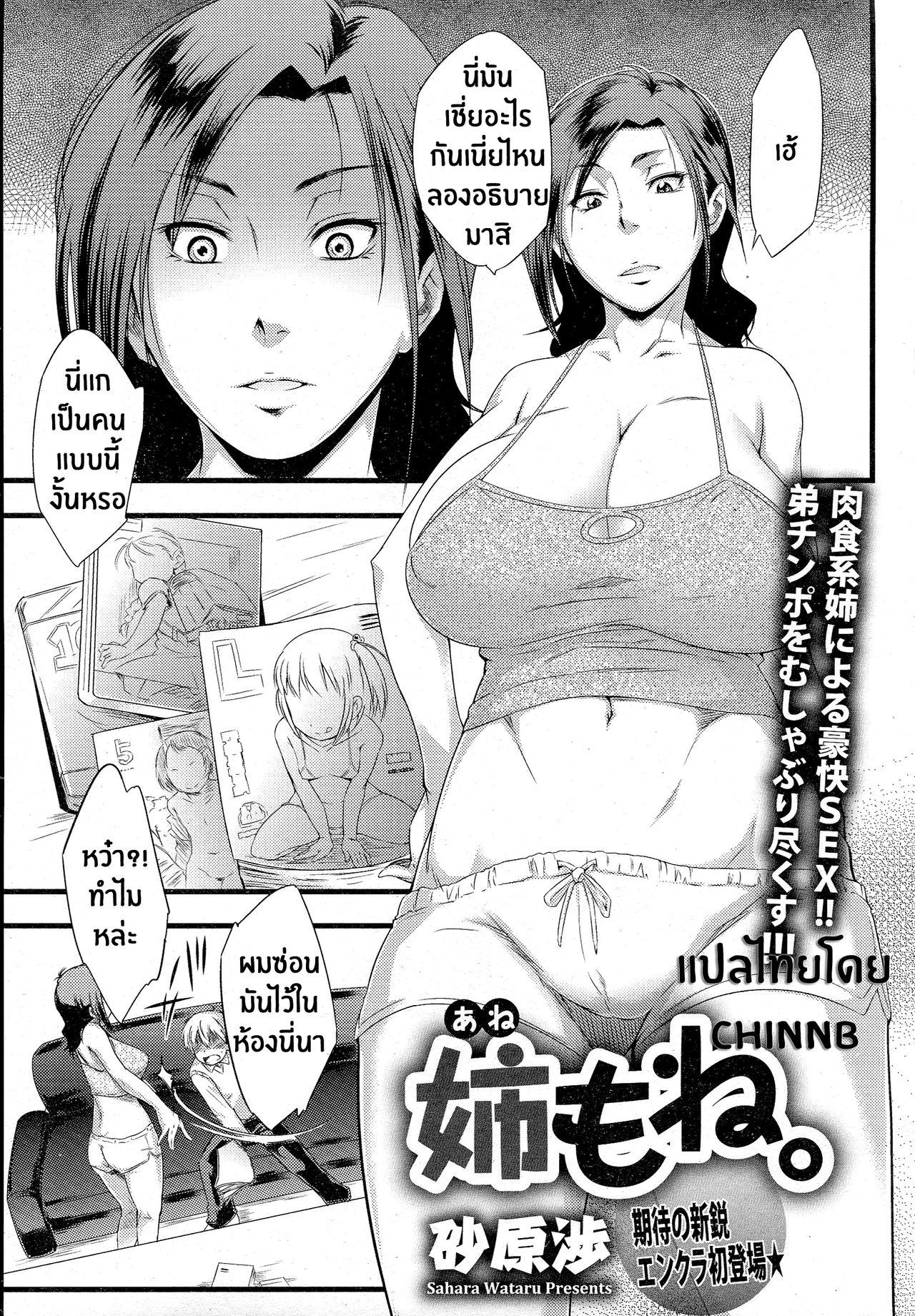 [Sahara Wataru] Anemone   ความรับผิดชอบของพี่สาว (ANGEL Club 2015-07) [Thai ภาษาไทย]