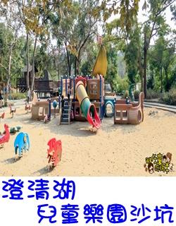 高雄沙坑-澄清湖兒童樂園-小