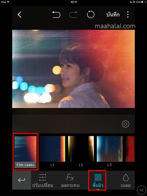 MIX Film Leak