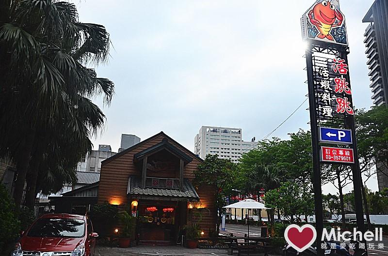 桃園市【活跳跳活蝦餐廳】