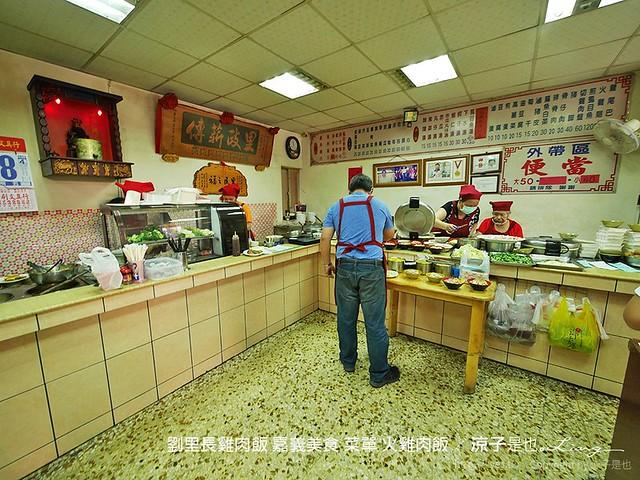 劉里長雞肉飯 嘉義美食 菜單 火雞肉飯 7