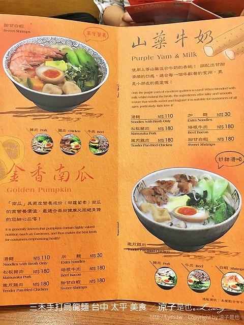 三禾手打烏龍麵 台中 太平 美食 3