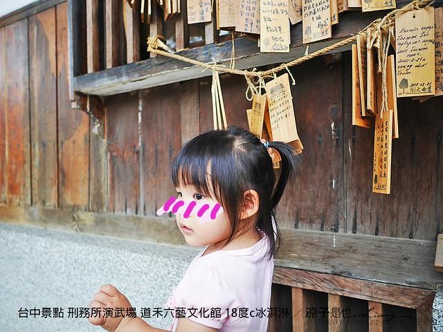 台中景點 刑務所演武場 道禾六藝文化館 18度c冰淇淋 2