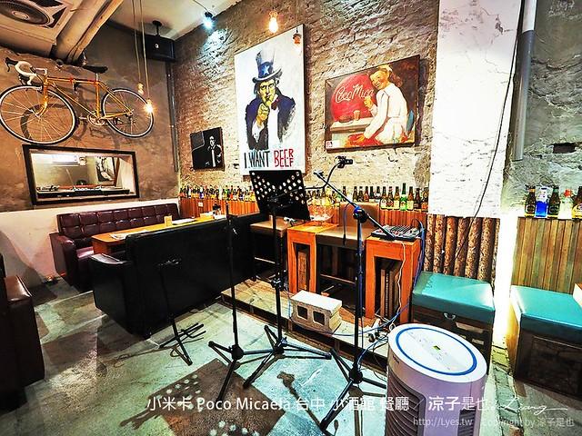 小米卡 Poco Micaela 台中 小酒館 餐廳 16
